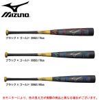 MIZUNO(ミズノ)少年軟式用 ビヨンドマックスメガキングII(1CJBY132)BEYOND MAX ミドルバランス 子供用 ジュニア