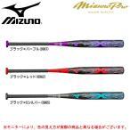 MIZUNO(ミズノ)ソフト3号用カーボンバット ミズノプロ エックス(1CJFS305)mizuno pro 3号革・ゴムボール用 一般用