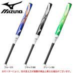 MIZUNO(ミズノ)ソフト1・2号用カーボンバット エックス(1CJFS610)1号・2号ゴムボール用 少年用 ジュニア用