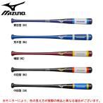 MIZUNO(ミズノ)木製 トレーニングバット(1CJWT132)野球 マスコットバット 実打可