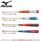 MIZUNO(ミズノ)少年軟式木製トレーニングバット 少年軟式打撃可能(1CJWT134) 野球 マスコットバット 実打可