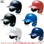 ■MIZUNO(ミズノ)ソフトボール用 打者専用ヘルメット(1DJHS101)ソフトボール バッター用 JSA公認 ジュニア用 少年用 子供用 大人用 一般用