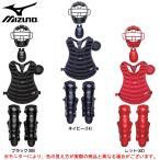 MIZUNO(ミズノ)少年軟式 キャッチャー防具 4点セット(1DJPC004)野球 マスク スロートガード プロテクター レガース