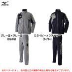 MIZUNO(ミズノ)ウォームアップ シャツ パンツ 上下セット(32JC7010/32JD7010)スポーツ トレーニング フィットネス メンズ