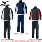 MIZUNO(ミズノ)Jr ウォーマー 上下セット(32JE5931/32JF5931)スポーツ トレーニング ジャケット パンツ ジュニア