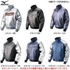 MIZUNO(ミズノ)グラウンドコート(52WM227)野球 グラコン ジャンバー 防寒 一般用