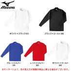 MIZUNO(ミズノ)長袖 ハイネック インナーシャツ(62SP201)サッカー アンダーシャツ 一般用
