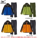 MIZUNO(ミズノ)ベルグテックEX ストームセイバーVレインスーツ(A2JG4A01)アウトドア 登山 ハイキング レインウェア 雨具 カッパ メンズ