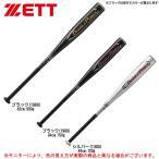 ZETT (ゼット)軟式用金属製バット DOUBLEPOWER(BAT325) 野球 トップバランス 一般用