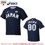 「ASICS(アシックス)侍ジャパン ユニフォームTシャツ (ビジター/♯80稲葉監督)(BAT711)野球 日本代表 メンズ」の画像