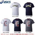 ASICS(アシックス)侍ジャパンTシャツ(BAT752)野球 Tシャツ 半袖 日本代表 メンズ