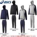 ASICS(アシックス)フィールドパーカー(フード付) 上下セット(BAW204/BAW402)ベースボール スポーツ トレーニング メンズ