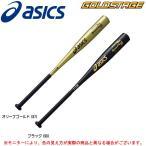 ASICS(アシックス)ゴールドステージ 中学硬式金属バット スピードテック PW(BB8707) 野球 ボーイズ シニア