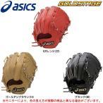 ASICS(アシックス)少年軟式用グラブ ゴールドステージ スピードテックQR 投手用(BGJ5LP)野球 グローブ ジュニア