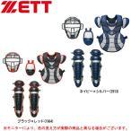 ショッピングゼット ZETT(ゼット)軟式用キャッチャー防具4点セット(BL316A)野球 マスク スロートガード プロテクター レガース 一般用