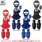 ASICS(アシックス)/MIZUNO(ミズノ)ジュニア ソフトボール キャッチャー防具4点セット(BPL730/BPP730/1DJQS140/2ZQ129)
