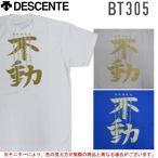 【メッセージTシャツ】DESCENTE(デサント)半袖 ベースボールTシャツ【不動】(BT305FUDOU-GOLD)バックプリント 文字入り 野球 ソフトボール メンズ