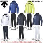 DESCENTE(デサント)コズミックサーモ フーデッドジャケット パンツ 上下セット(DAT3752/DAT3752P)Move Sport ウインドブレーカー メンズ
