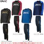 GAVIC(ガビック)ピステトップ パンツ 上下セット(GA1102/GA1202)スポーツ トレーニング サッカー フットサル ウェア 撥水 セットアップ 男性用 メンズ