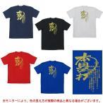 【メッセージTシャツ】半袖Tシャツ【本塁打】(MZT5HONRUIDA-GLD)バックプリント 文字入り 漢字 野球 ソフトボール メンズ