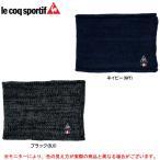 le coq(ルコック)ネックウォーマー(QA730963)スポーツ ランニング トレーニング 防寒 一般用