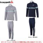 le coq(ルコック)ウォームアップ ジャケット パンツ 上下セット(QB550161/QB450161)スポーツ トレーニング メンズ