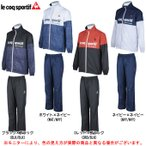 le coq(ルコック)ウィンドジャケット パンツ 上下セット(QB570953/QB470953)スポーツ トレーニングメンズ