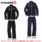 le coq (ルコック)スウェットジャケットパンツ上下セット (QL565433/QL465433) 裏起毛 フィットネス トレーニング レディース
