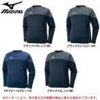 MIZUNO(ミズノ)長袖プラクティスシャツ(U2MA7502)トラック スポーツ トレーニング ユニセックス