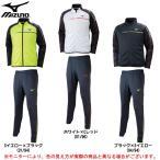 MIZUNO(ミズノ)ウォームアップシャツ パンツ 上下セット(U2MC8010/U2MD8010)陸上競技 ジャージ スポーツ トレーニング メンズ