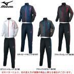 MIZUNO(ミズノ)ウインドブレーカーシャツ パンツ 上下セット(U2ME5510/U2MF5510)トレーニング 裏メッシュ メンズ