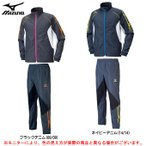 MIZUNO(ミズノ)ウィンドブレーカー シャツ パンツ 上下セット(U2ME6505/U2MF6505)陸上競技 トレーニング ランニング メンズ