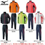MIZUNO(ミズノ)ウィンドブレーカーシャツ パンツ 上下セット(U2ME6510/U2MF6510)陸上競技 トレーニング ランニング メンズ