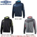 UMBRO(アンブロ)トレーニングスウェット ジャケット(UCA3648)サッカー パーカー メンズ