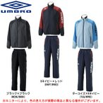 UMBRO(アンブロ)FEAT-X ラインド 上下セット(UCS4443/UCS4443P) サッカー ジャケット パンツ メンズ