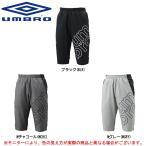 UMBRO(アンブロ)エアリーパイル 3/4パンツ(UCS4552P)サッカー フットサル メンズ