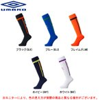UMBRO(アンブロ)UFS ストッキング(UFS8360) フットサル ソックス 靴下 一般用