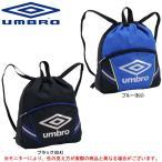 UMBRO(アンブロ)Jr ナップザック(UJS1729J)サッカー フットサル ナップサック ジムサック バッグ ボールバッグ マルチパック かばん 鞄 子供用 ジュニア