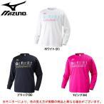 MIZUNO(ミズノ)プラクティスシャツ(長袖)(V2MA5596)バレーボール トレーニング 長袖 フィットネス ユニセックス