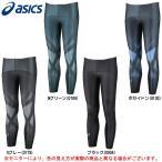 ASICS(アシックス)モーションマッスルサポート ロングタイツ2.0(XA3526)トレーニング ランニング フィットネス メンズ