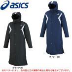 ASICS(アシックス)中わたロングコート(XA735N)サッカー フットサル トレーニング スポーツ ベンチコート メンズ