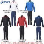 asics(アシックス)ジャムジー ブレード 上下セット(XAT139/XAT239)スポーツ ジャージ ジャケット パンツ メンズ