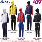 asics(アシックス)A77 ムービングパーカー パンツ 上下セット(XAT707/XAT807)スポーツ メンズ