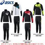 ASICS(アシックス)A77トレーニングジャケット パンツ 上下セット(XAT719/XAT819)A77シリーズ スポーツ メンズ