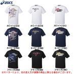 ASICS(アシックス)プリントTシャツ(XB980N)バスケットボール サイバードライ カジュアル UVカット ユニセックス