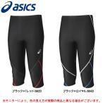 ASICS(アシックス)ムービングスリークォータータイツ(XT7226)陸上競技 スポーツ スパッツ メンズ