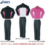 ASICS(アシックス)W'S ランニング ウインドジャケット パンツ 上下セット(XXL302/XXL402)スポーツ レディース
