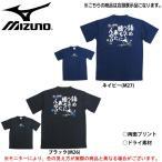 【訳あり】 MIZUNO(ミズノ)2016年 全国中学校体育大会記念 Tシャツ(M26/M27)ソフトボール スポーツ 半袖 吸汗速乾 ドライ