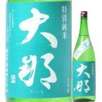 大那 特別純米 仕込み壱号 初しぼり 720ml 28BY(菊の里酒造/栃木)