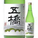 五橋 純米にごり酒 720ml 28BY(酒井酒造/山口)
